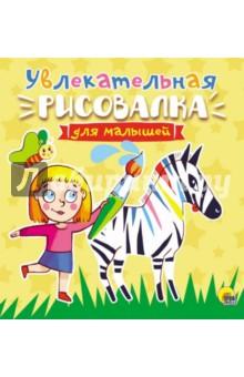 Увлекательная рисовалка для малышей