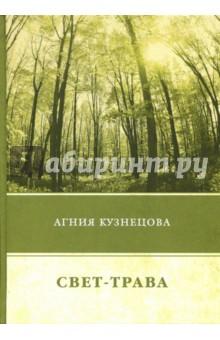 Свет-трава - Агния Кузнецова
