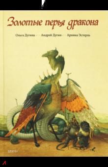 Арника Эстрель - Золотые перья дракона обложка книги