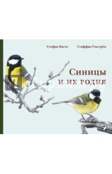Синицы и их родня - Стефан Каста