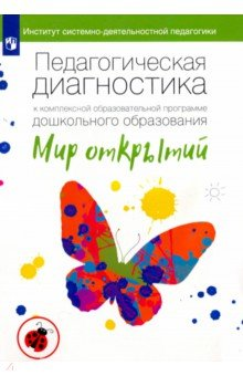 Педагогическая диагностика к компл. обр. программе ДО
