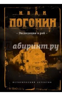 Экспедиция в рай - Иван Погонин
