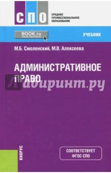 Смоленский, Алексеева - Административное право (для СПО). Учебник обложка  книги 7c6d539af71