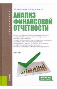 Анализ финансовой отчетности - Васильева, Петровская