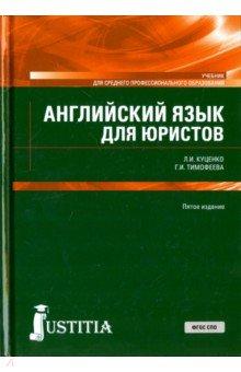 Английский язык для юристов (для бакалавриата). Учебник - Куценко, Тимофеева