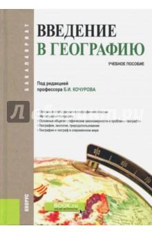 Введение в географию (для бакалавров). Учебное пособие - Винокурова, Кочуров, Глебова