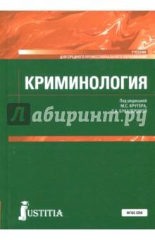 Криминология. Учебник - Авдийский, Букалерова, Иванцов