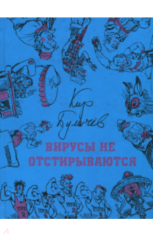 Кир Булычев - Вирусы не отстирываются