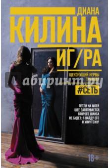 ИГ/РА - Диана Килина
