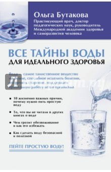 Все тайны воды для идеального здоровья - Ольга Буткова