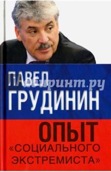 Опыт социального экстремиста - Павел Грудинин