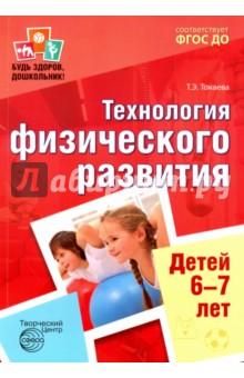 Будь здоров, дошкольник. Технология физического развития детей 6-7 лет - Татьяна Токаева