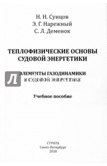 Теплофизические основы судовой энергетики. Элементы газодинамики в судовой энергетике