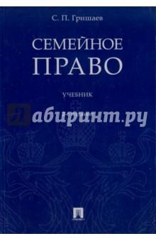 Семейное право. Учебник - Сергей Гришаев
