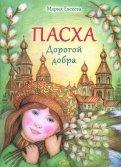 Мария Евсеева - Пасха. Дорогой добра обложка книги