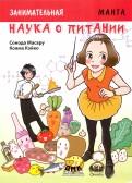 Сонода Масару - Занимательная наука о питании. Манга обложка книги