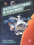 Питер Экберг - Путешествие в космос. Удивительные факты о Солнечной системе обложка книги