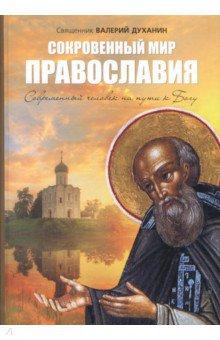 Сокровенный мир Православия. Человек на пути к Богу