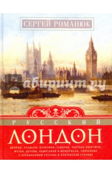 Русский Лондон - Сергей Романюк