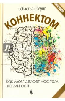 Коннектом. Как мозг делает нас тем, что мы есть - Себастьян Сеунг
