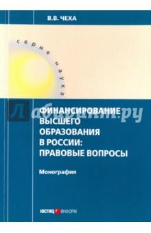Финансирование высшего образования в России - Владимир Чеха