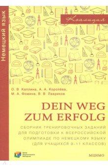 Немецкий язык. 9-11 классы. Dein Weg zum Erfolg. Сборник заданий для подготовки к олимпиаде - Каплина, Королева, Фомина, Лавриков