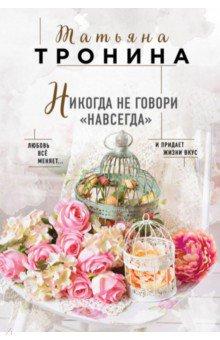 Никогда не говори навсегда - Татьяна Тронина