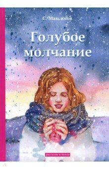Голубое молчание - Сергей Максимов