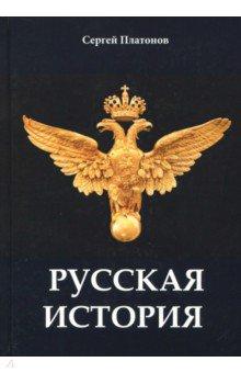Русская история - Сергей Платонов