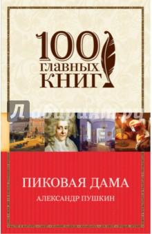Пиковая дама - Александр Пушкин