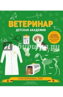 Ветеринар - Стив Мартин