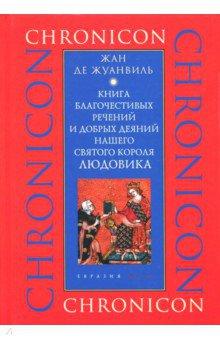 Книга благочестивых речений и добрых деяний нашего святого короля Людовика - Жан Жуанвиль
