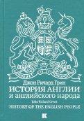 Джон Грин: История Англии и английского народа