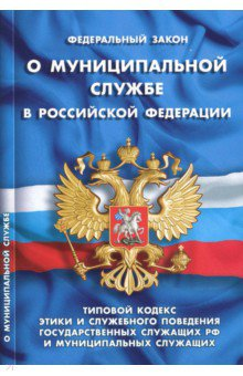 Федеральный закон О муниципальной службе в Российской Федерации