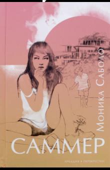 Моника Саболо - Саммер
