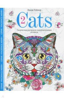 """Книга: """"Cats-2. Творческая раскраска замурчательных ..."""