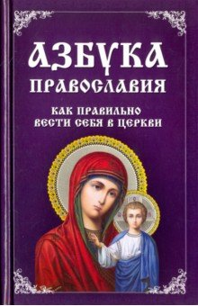 Азбука православия. Как правильно вести себя храме