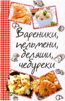 Вареники, пельмени, беляши, чебуреки - Марина Романова