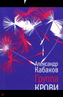 Александр Кабаков - Группа крови