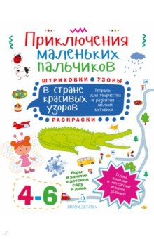 Мария Агапина - Приключения маленьких пальчиков в стране красивых узоров. Штриховки. Раскраски. Для детей 4-6 лет
