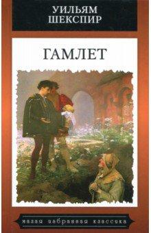 Гамлет - Уильям Шекспир