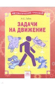 Решение задач на движение - Наталья Губка