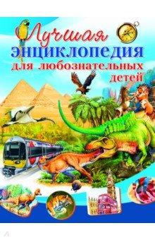 Лучшая энциклопедия для любознательных детей