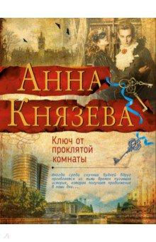 Ключ от проклятой комнаты - Анна Князева