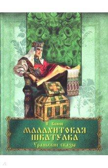 Малахитовая шкатулка. Уральские сказы - Павел Бажов