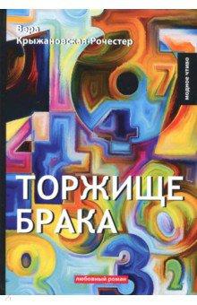 Торжище брака - Вера Крыжановская-Рочестер