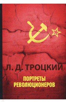 Портреты революционеров - Лев Троцкий