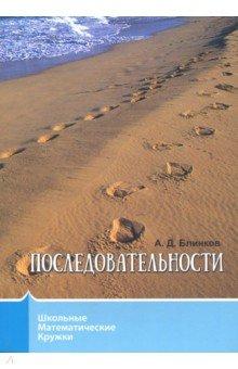Последовательности - Александр Блинков