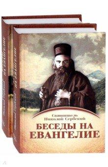 Беседы на Евангелие. В 2-х книгах - Святитель Николай Сербский (Велимирович)