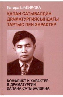 Конфликт и характер в драматургии Капана - Катира Шакирова